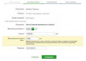 Сохранение данных операции