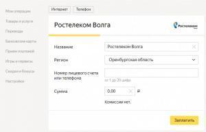 Через кошелек Яндекс.Деньги