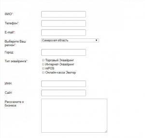 Заявка на эквайринг