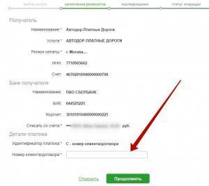 Значение выбранного идентификатора платежа