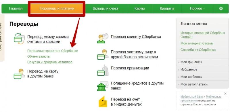 Совкомбанк — онлайн заявка на потребительский кредит