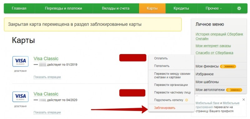 если заблокировать карту то счет не блокируется Посетители Поисковые