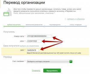БИК Киви Банка