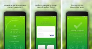 Как оплатить Хоум Кредит с карты Сбербанка: пошаговая инструкция