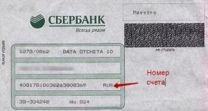 Номер счета в конверте
