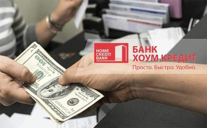 Кредит в банке Хоум Кредит