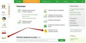 Перевод на счёт в Яндекс.Деньгах