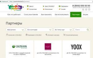 Интернет-магазины партнеры