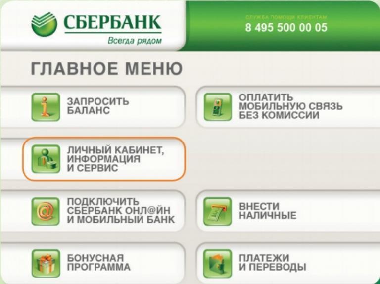 Как в сбербанк терминале сделать мобильный банк