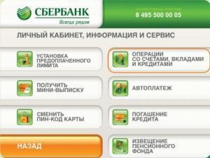 Операции со счетами, вкладами и кредитами