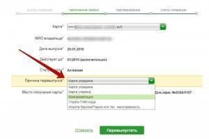 Перевыпуск карты сбербанка стоимость онлайн
