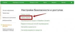 Функция «Смена пароля»