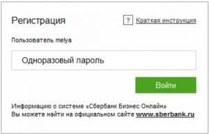 СМС-аутентификация