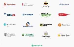 Банки-партнёры