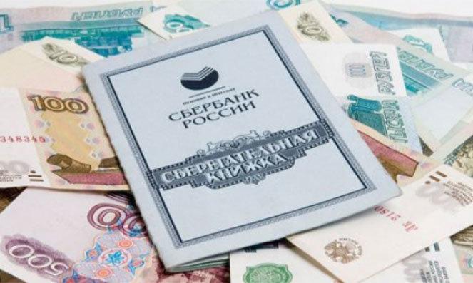 Как проверить счёт сберкнижки в «Сбербанк Онлайн»