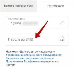 Пароль из SMS