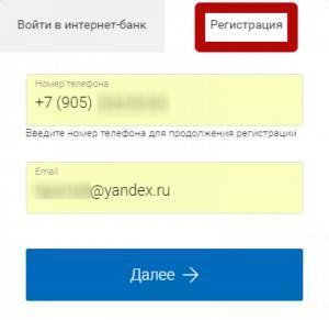 Регистрация в сервисе