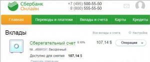 Сберегательный счет