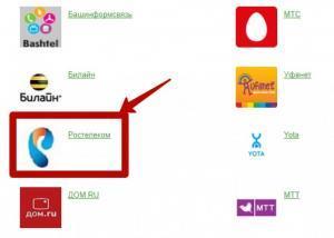 «Ростелеком» в списке провайдеров