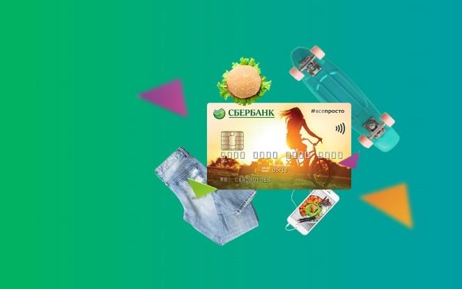 «Молодёжная» карта для покупок от Сбербанка