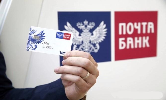 Как узнать задолженность по кредиту в «Почта Банке»