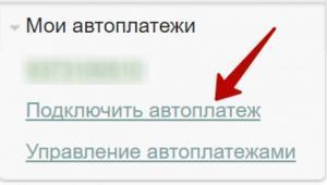 Кнопка «Подключить автоплатёж»