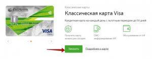 Заказ карты через интернет