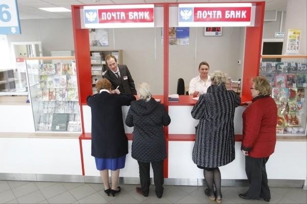 Клиенты «Почта Банка»