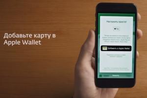 Кнопка «Добавить в Apple Wallet»