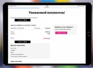 Кнопка «Купить с Apple Pay»