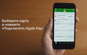 """""""Подключить Apple Pay"""""""