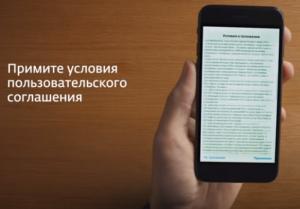 Уусловия пользовательского соглашения