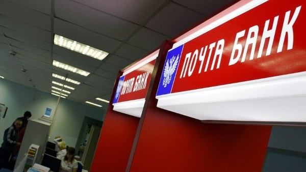 Рейтинг надёжности «Почта Банка»