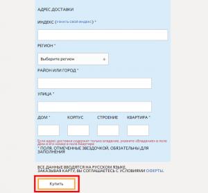 Изображение - Как заказать карту киви бесплатно adres_qvp-300x278