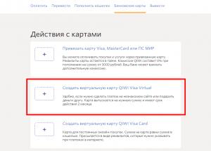 Изображение - Как заказать карту киви бесплатно sozdat_qvv-300x215