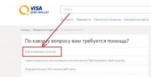 Разблокировать кошелёк