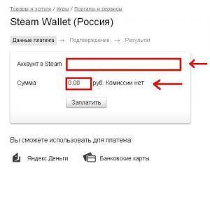 Изображение - Как перевести деньги с яндекс деньги на стим forma-300x300