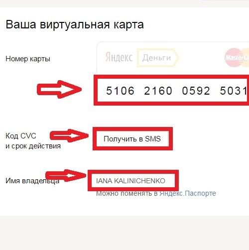 виртуальная карты яндекс деньги незаконно заняли земельный участок