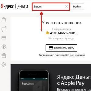Изображение - Как перевести деньги с яндекс деньги на стим poisk-1-300x300