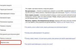 Изображение - Что делать, если не приходят деньги на яндекс кошелек obratnaya-svyaz-300x214