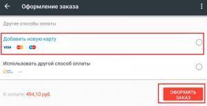 Изображение - Алиэкспресс оплата яндекс деньги dobavit-novuu-kartu-300x154