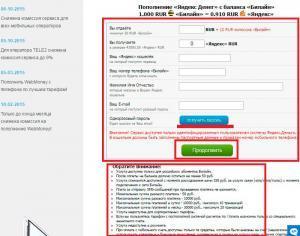 Изображение - Как пополнить счет мобильного телефона с карты яндекс деньги forma-dlya-zapolneniya-300x236