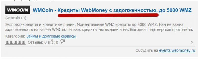 Взять кредит вебмани с задолженностью банк кредит под залог недвижимости чита