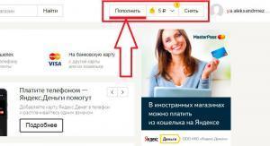 Изображение - Как пополнить счет мобильного телефона с карты яндекс деньги popolnit-300x163