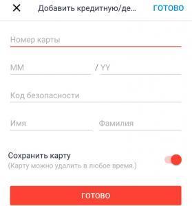 Изображение - Алиэкспресс оплата яндекс деньги rekviziti-279x300