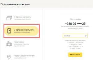 Изображение - Как пополнить счет мобильного телефона с карты яндекс деньги s-balansa-mobilnogo-300x192