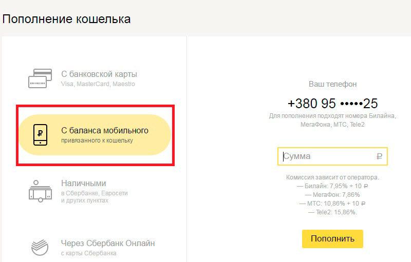 Яндекс деньги как пополнить через телефон [PUNIQRANDLINE-(au-dating-names.txt) 59