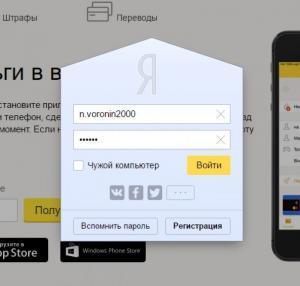 Изображение - Как узнать номер кошелька яндекс. деньги avtorizaciya-300x286