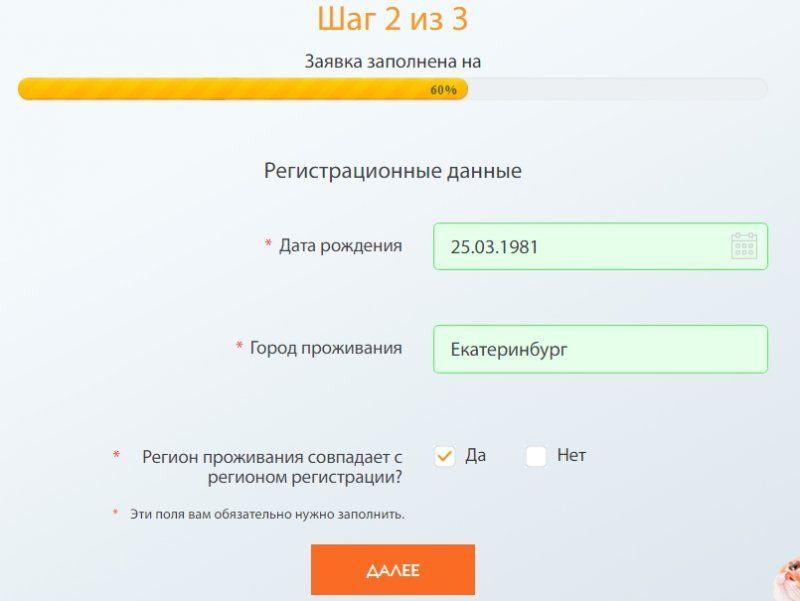 Онлайн заявка на кредит в бинбанке онлайн звонок хоум кредит банка