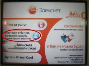 Раздел «Платежи в банки»